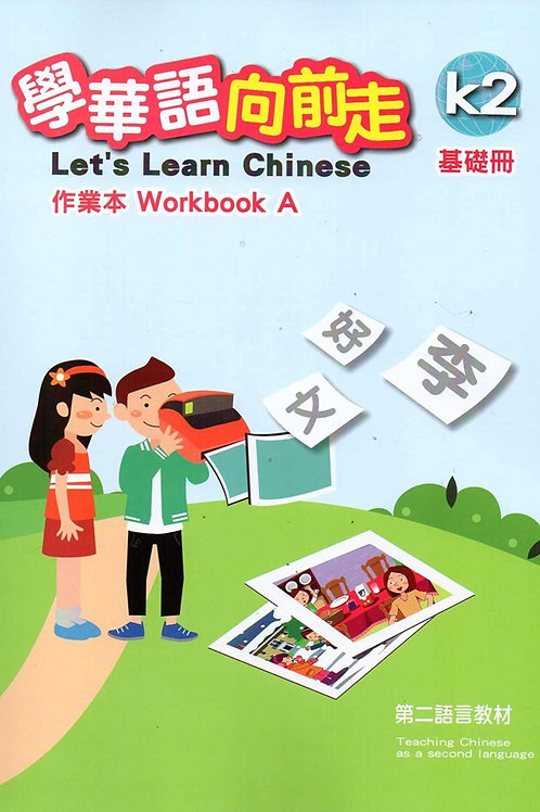 Let's Learn Chinese Workbook Basics AB