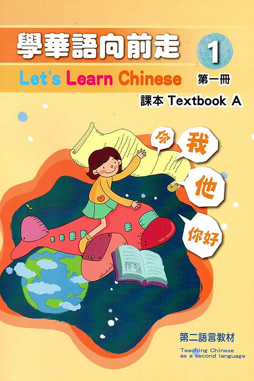Let's Learn Chinese Textbook 1 AB