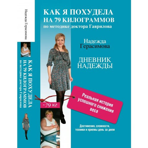 """Книга """"Дневник Надежды"""" (Как я похудела на 79 кг)"""