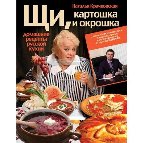 """Книга """"Щи, картошка и окрошка"""""""