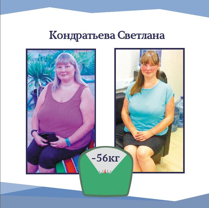 Программа Похудения Гаврилова Отзывы.