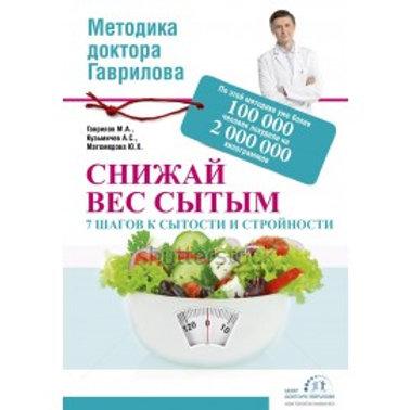 """Книга """"Снижай вес сытым. 7 шагов к сытости и стройности"""""""