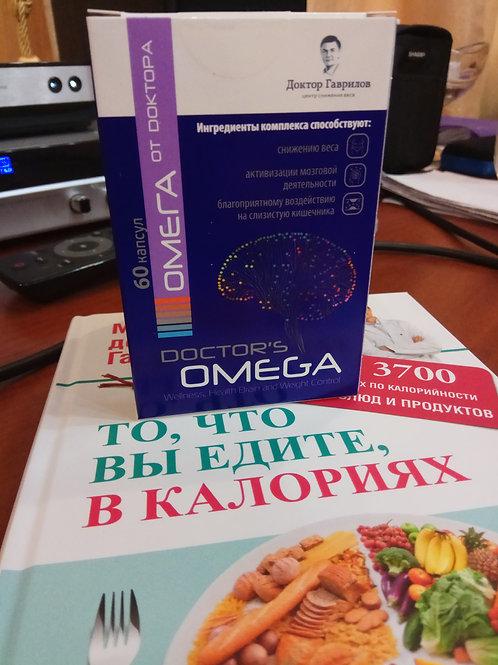 Omega от Доктора Гаврилова