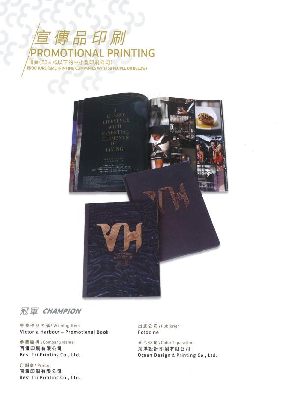 2018 (30th) 香港印製大獎 - 得獎作品 (VH).png