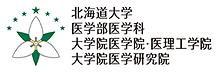 医学部ロゴ.png