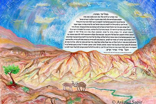 lovers in the desert scene psychedelic sky ketubah