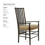 'Hackwood Armchair - 1018-A-1.jpg