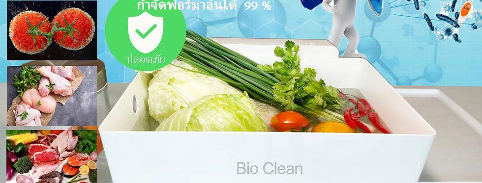 "NATUREFOOD ""BioClean"" เครื่องกำจัดเชื้อก่อโรคและสารพิษตกค้างในอาหาร"