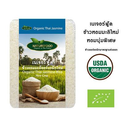 White jasmine rice 1kg products ข้าวใหม่