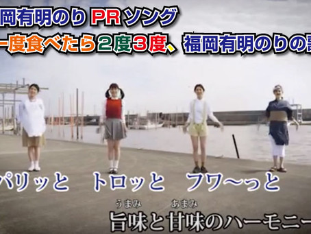 11月下旬に新海苔の収穫が始まります!福岡有明のりPRソングミュージックビデオ