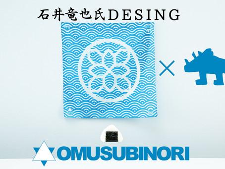 米米CLUB35周年記念配信ライブ『OMUSUBI』とノリケラトプス研究所.がコラボレーションした海苔。