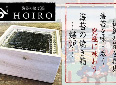 海苔を究極に楽しむ小箱〜HOIRO〜