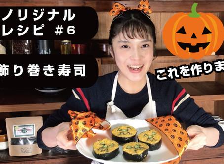 【ハロウィン】かわいい🖤飾り巻き寿司のジャック・オー・ランタン!パーティーに大活躍!