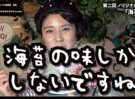 【ノリジナルレシピ#2】進化する「海苔丼1」