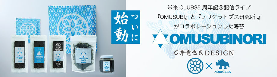 OMUSUBINORI-_海苔ノ市TOPメインヘッダー.jpg