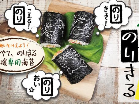 『応援専用海苔』食べて!のりきる!限定発売