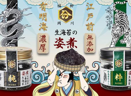 【新発売】海苔佃煮の最高峰 無添加の姿煮「純と粋」
