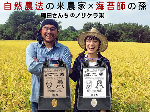 縄田さんちのノリケラ米『玄米1kg』プレゼントにも最適!