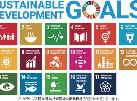 ノリケラトプス研究所.は持続可能な開発目標(SDGs)を支援しています。