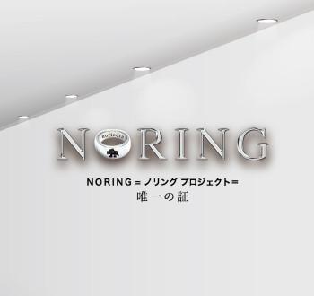 世界初!の海苔のジュエリー『NORING/ノリング』