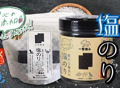 【新発売】贅沢な海苔の塩のり 無添加