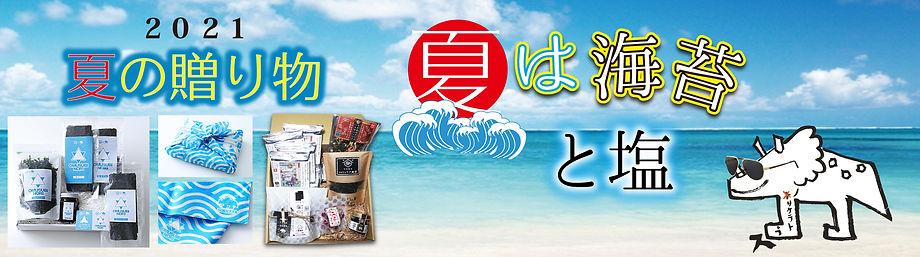 海苔ノ市TOP2021_ギフト.jpg