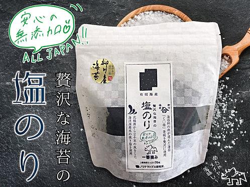 贅沢な海苔の塩のり 【チャック付きスタンド袋タイプ】