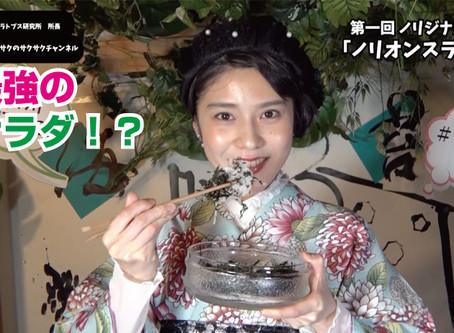【ノリジナルレシピ #1】「海苔オンスライス」栄養吸収に最強な食べ方です!