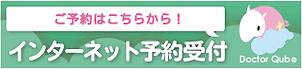 yoyaku320_73d.png