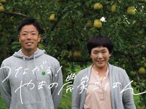 東北芸術工科大学 「ほおばるやまがた」レシピ取材 2020.10.12