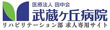 リハ部ロゴ.png