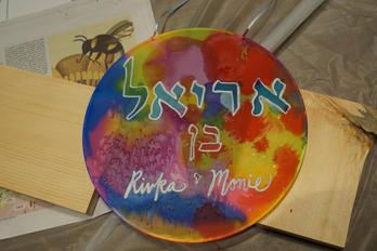 Hebrew name suncatcher