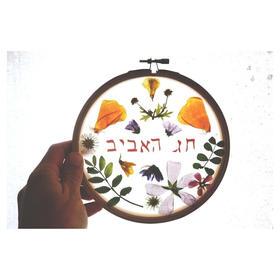 Chag Ha'Aviv Suncatcher