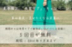 2016春ドクターネイル東京SSキャンペーン