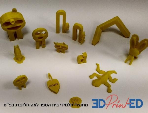 סימניות לכוסות בהדפסת תלת מימד - בית ספר לאה גולדברג כפר סבא