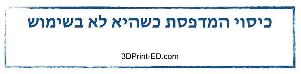3dprint-tip