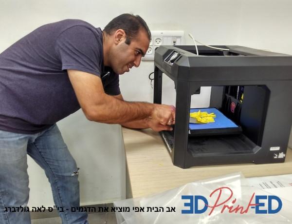 הדפסת תלת מימד בכיתה