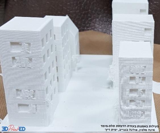 שיעורי אמנות עם הדפסת תלת מימד - פרספקטיבה