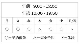 午前   9:00 - 12:30午後 15:00 - 19:30 ◯=予約優先 △=完全予約 ×=休診