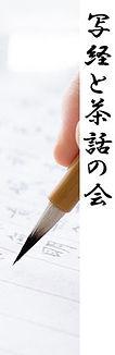 写経の手04.jpg