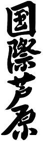 Ashigara LOgo Zwart.jpg