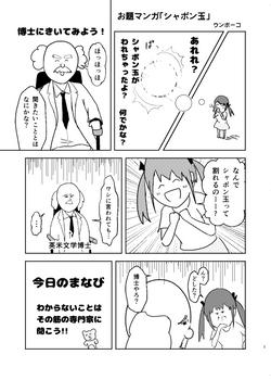 お題マンガ「シャボン玉」.png
