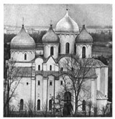 Софийский собор в Новгороде (1045-1052 гг)