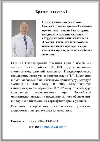 Ткаченко-объявление.jpg