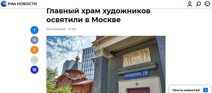 СМИ (РИА Новости-30.09.20).jpg