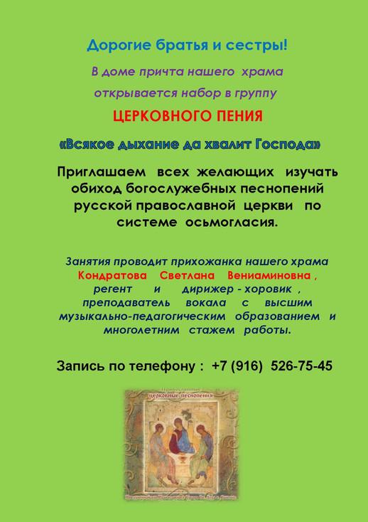 клиросный кружок_23.10.19.jpg