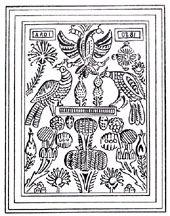 Пряничная форма 1850 г., с гербом, птицами и растительными мотивами