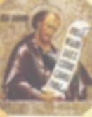 Моисей (икона)