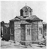 Афины. Церковь Апостолов. Начало XI в.