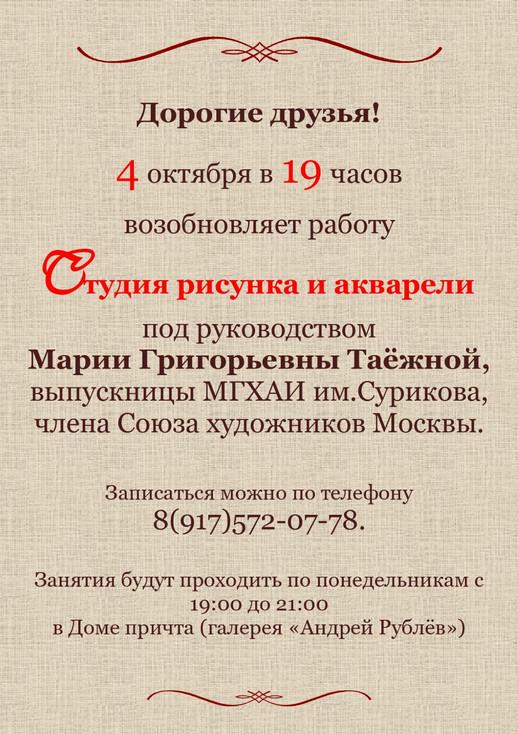 Студия Марии Таежной_page-0002.jpg